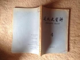 近代史资料(总28、29号)【1962年 第3、4期】【馆藏,繁体字版】