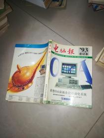 电脑报  1993 1994合订本+1995年上下  3年合售