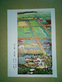 学大寨.起宏图(文革画)