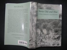 stories old and new 杨曙辉,杨韵琴签名本