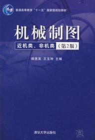 二手正版二手包邮机械制图(第2版)杨惠英清华大学9787302171133