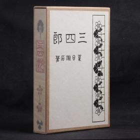 【日本近代文學館 名著復刻系列】日文原版 夏目漱石 三四郎【麻布面精裝 硬紙函套 輸送盒】