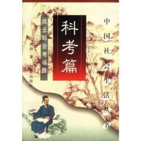 中国社会生活丛书 科考篇:云际会考场路(正版现货)