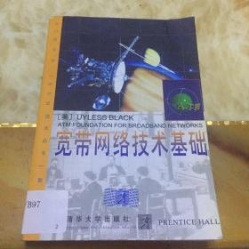 ISDN技术丛书(影印版)-宽带网络技术基础