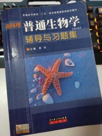 二手旧书 陈阅增 普通生物学辅导与习题集 第2版_袁玲主编 9787540312145