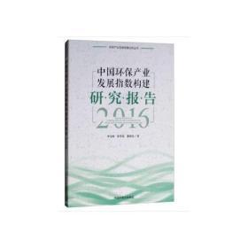中国环保产业发展指数构建研究报告 2016
