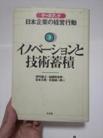 日文原版 日本企业的经营行动 3