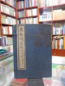 古籍善本:东塾读书记 涵套  民国十二年石印