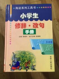 小学生修辞·改句手册 精装本