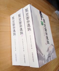 包邮万历云南通志上中下共3册中国文联出版定价240元