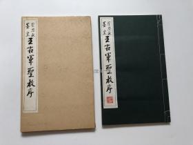 崇恩藏墨皇王右军圣教序  清雅堂  一函一册线装 珂罗版精印  昭和54年 1978年