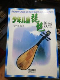 少年儿童琵琶教程