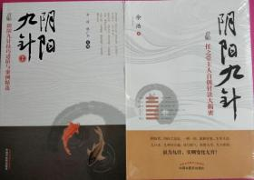 阴阳九针+ 阴阳九针 2  两册合售