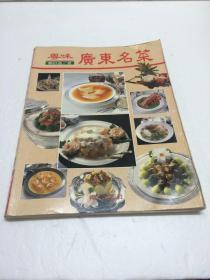 粤味——广东名菜