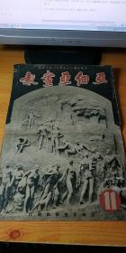 亚细亚画报(中华民国二十九年十一月十五日)