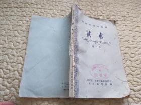 体育系通用教材  武术 第一册【一版一印】