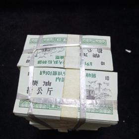 70年代柴油票。(20捆2000张)拾公斤。
