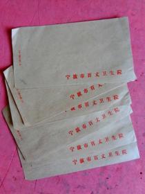 1971年 宁波市百丈卫生院 空白未用信封6只【见实图】