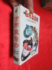 少年百科奥林匹克——世界真奇妙 (全4册) ,附外盒