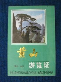 【门票】黄山游览证   票价叁元(少见)