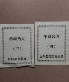 千家妙方(4)、学海拾贝(3)