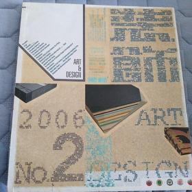 装饰   2006年第2期   中国装饰杂志社