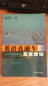 英语直通车:60天学会英语 直觉造句 温世仁著  江苏教育出版社