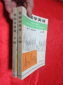 看图学英语  (上下册)
