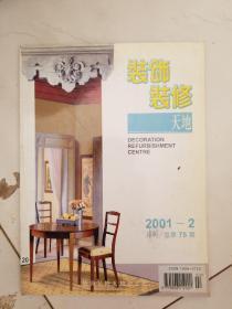 装饰装修天地2001年2月刊