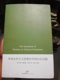 中国女性主义思想史中的妇女问题