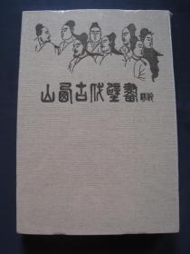 山西古代壁画精粹  大开厚册精装本  江苏美术出版社2015年一版一印 私藏好品相