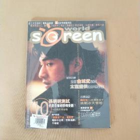 世界电影 382期(一刊两册)2000年10月 全新未开封