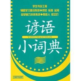 谚语小词典:学生书包工程(64开606页厚本)
