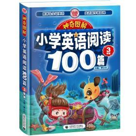波波乌-神奇图解小学生英语阅读100篇-3年级q