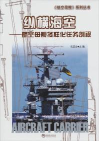 《航空母舰》系列丛书·纵横海空:航空母舰多样化任务剖视
