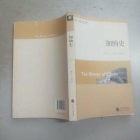 (世界历史文库)加纳史(16开)