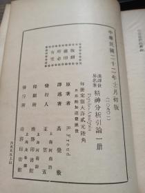 民国失眠精神学书专题 精神分析引论 1933年 商务印书馆精装
