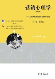 营销心理学(第4版互联网时代消费者行为分析十二五职业教育国家规划教材修订版) 正版 单凤儒  9787040499667
