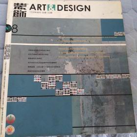 装饰  2004年第8期   中国装饰杂志社
