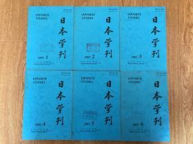 日本學刊 2001年全年六期 雙月刊