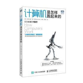 计算机是怎样跑起来的 正版 矢泽久雄,胡屹 9787115392275