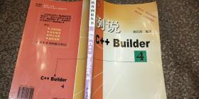 例说C++ Builder 4