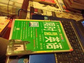 限时英语--书面表达 高中版