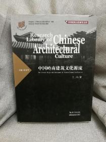 中国岭南建筑文化源流