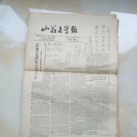 1991年山庄文学报总第五期