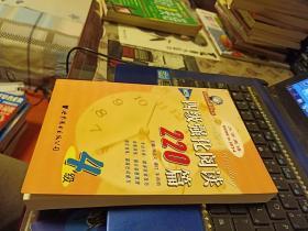 大学英语四级强化阅读220篇