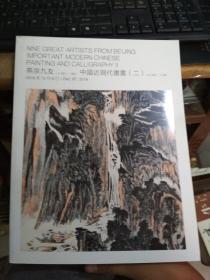 燕京九友中国近现代书画二