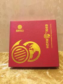 潍柴建厂60周年纪念铜盘