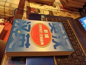 新编中学英汉  汉英辞典