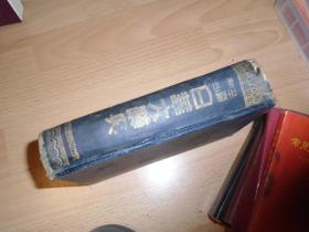五十音顺索引:日华大辞典  (昭和9年初版.康德5年1939年版)